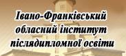 Івано-Франківський обласний інститут післядипломної освіти