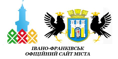 Офіційний сайт Івано-Франківська